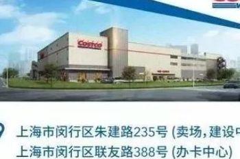 上海costco开市客会员卡全球通用,来看会员卡办理教程