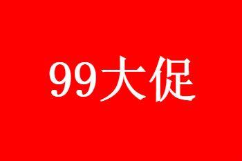 99划算节百亿补贴3000万红包雨来袭!史上优惠力度最大