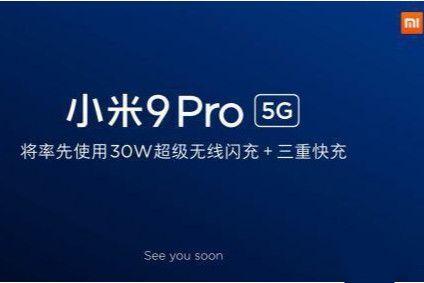 小米9 Pro 5G发布会直播地址汇总