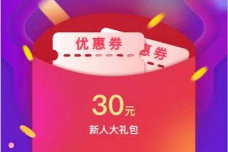 2019苏宁易购9月新人满30-30元无门槛优惠券领取地址_活动时间