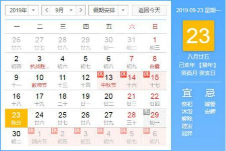 2019中国农民丰收节时间_主题_活动一览