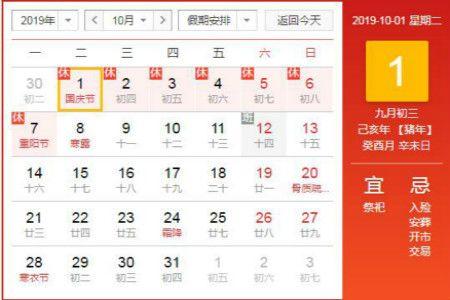 2019淘宝国庆节活动时间及优惠折扣一览