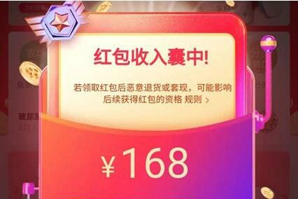 淘宝99划算节惊喜红包最高168元 速来领取
