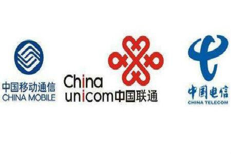 中国电信携号转网11月底全国正式上线