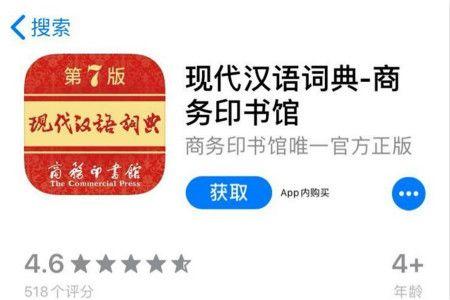 现代汉语词典APP收费标准-免费使用方法