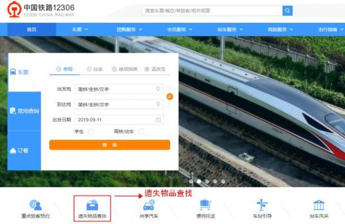 12306网站遗失物品查找入口_方法