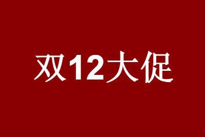 2019淘宝双12报名不符合条件的原因及解决办法