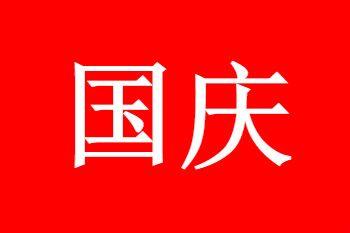 微商借助国庆70周年推广的软文文案了解下