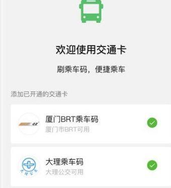 微信交通卡使用入口教程,汇总了全国各地乘车码