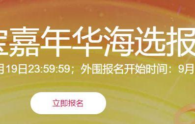 2019淘宝嘉年华报名时间及入口地址分享