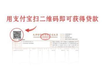 支付宝扫发票贷款入口_方法流程