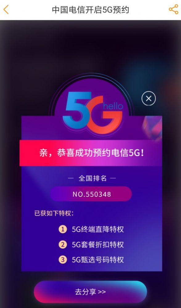 中国电信5G套餐预约方法入口 3种办理渠道任你选