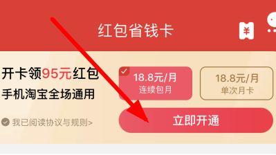 淘宝88红包省钱卡开通入口及方法一览  开通后是不可以退