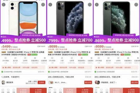 拼多多买苹果手机靠谱吗 iPhone 11系列降价最低4999元起
