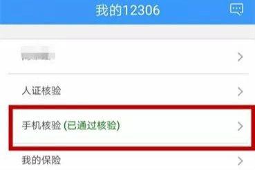 手机号码更换后如何同步12306账户 中国铁路官方教程来了