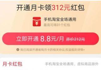 淘宝88红包省钱卡作用一览   价格便宜全网通用