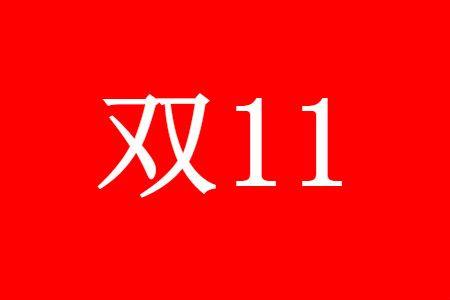 2019年京东双11预售活动规则解读