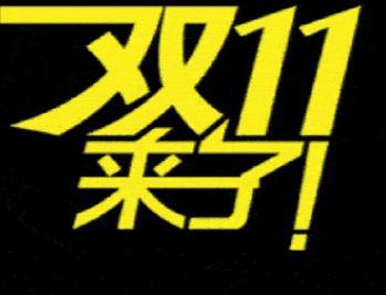 2019双11最新秒杀技巧大全分享