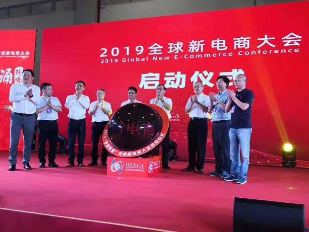 2020杭州国际新零售微商及社交电商博览会明年5月举行
