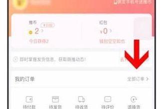 萌推订单取消方法流程分享