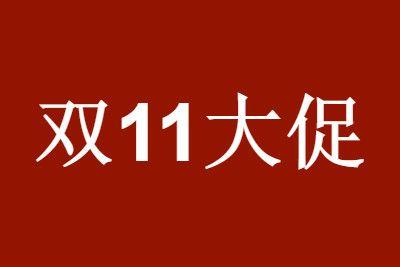 2019天猫双11招商规则:报名时间、发货及包邮要求