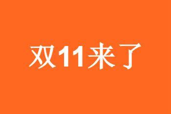 【购物攻略】了解下京东双十一手机便宜多少