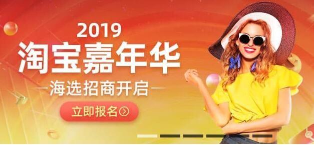 2019淘宝嘉年华报名入口_注意事项
