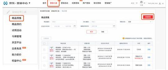 2019京东双十一预售规则解读,商家不要错过了