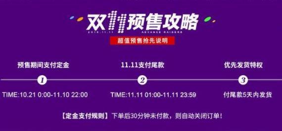 2019淘宝天猫双十一活动开始和结束时间一览