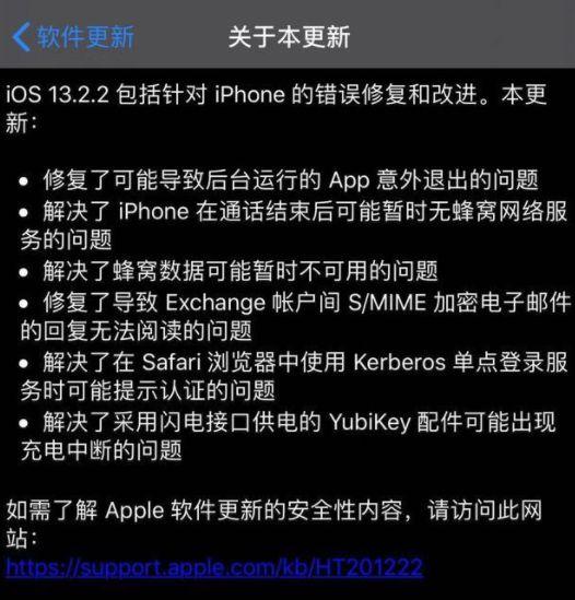 iOS13.2.2更新内容一览  看看值得升级吗
