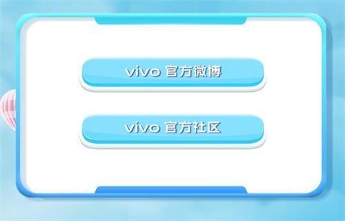 vivoS5新品发布会时间及直播平台汇总