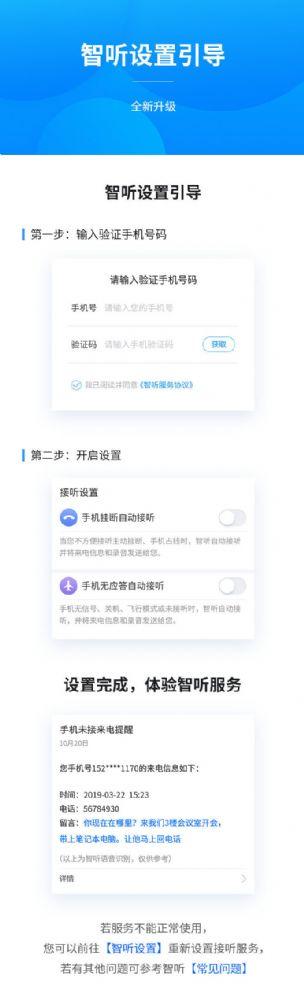 中国电信防骚扰电话神器智听功能介绍及设置方法