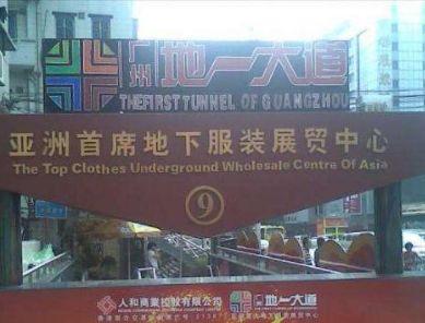 广州地一大道服装批发市场营业时间及乘车路线一览