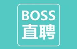 注意!boss直聘注销后可再次使用,冻结账号则不行
