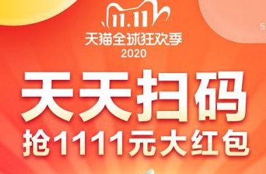 2020天猫双11预售主会场活动入口分享