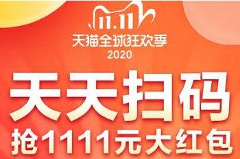 2020年双11第二波预售开始时间及规则一览