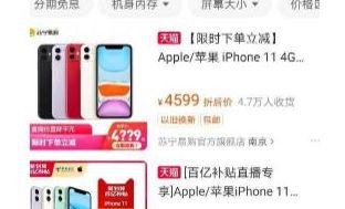 2020双十一iphone11系列会降价多少
