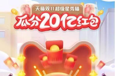 2020淘宝双11超级星秀猫隐藏任务玩法说明