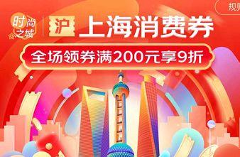 京东上海消费券领取地址及方法介绍