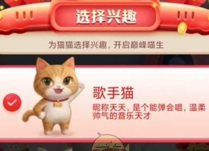 2020淘宝双十一超级星秀猫养猫怎么换猫