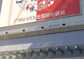 广州UUS服装批发城营业时间几点开门