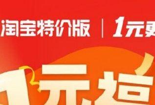 淘宝特价版1元更香节玩法介绍