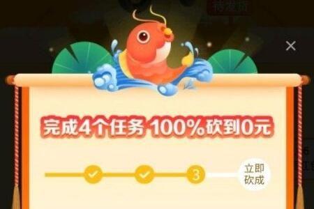 拼多多幸运锦鲤完成4个任务100%砍成0元