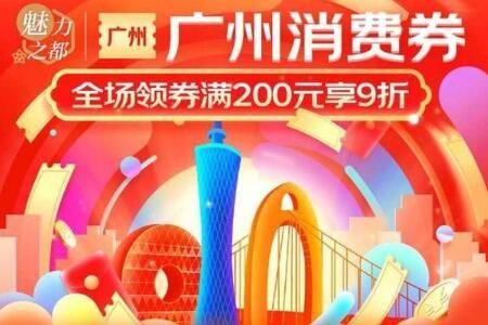 京东广州消费券领取入口方法一览