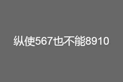 纵使567也不能8910是什么意思
