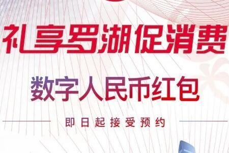 深圳数字人民币红包怎么预约常见问题汇总