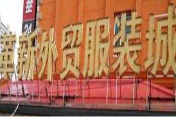 老手在哈尔滨革新外贸服装城进货的一些经历分享