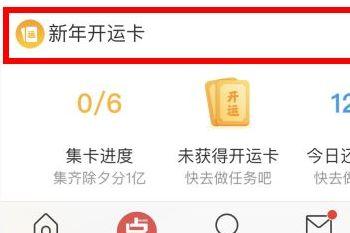 微博新年开运卡万能卡获取技巧一览