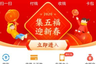 分享2020支付宝沾沾卡获得方法
