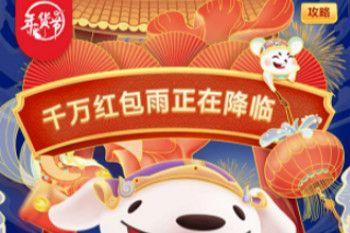2020京东年货节红包雨领取地址  入口及玩法攻略一览